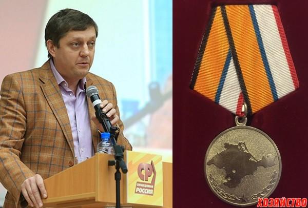 ОВ и медаль за Крым.jpg