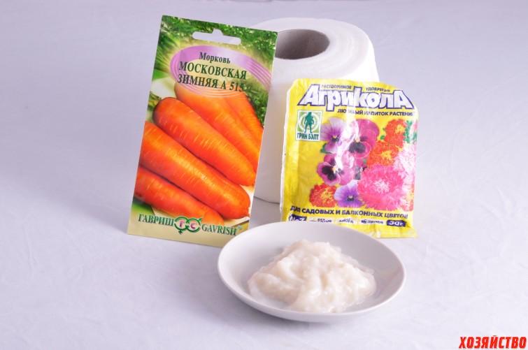 1. Мы взяли рулон туалетной бумаги, семена моркови, а для удобрения - Агриколу.jpg