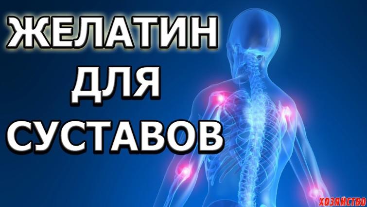 Желатин против боли костей и суставов01.jpg