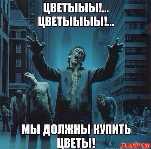 зомби опокалипсис на 8 Марта.jpg