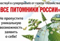 Участвуй в суперпроекте от газеты «Хозяйство»