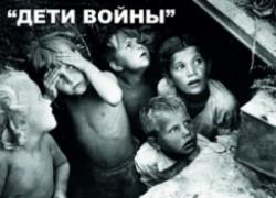 Законопроект «Дети войны»