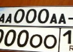Коды городов на номерах машин: