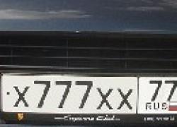 Налог на «красивые номера» – 150 тысяч рублей