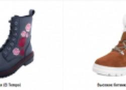 Выбираем обувь для зимы
