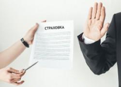 Как отказаться от навязанной страховки по кредиту?