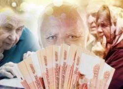 С 1 апреля вырастут пенсии