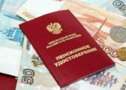 Социальная пенсия россиянам без прописки