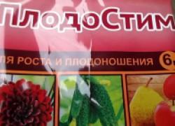 Плодостим заменит гиббереллин