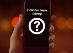 Что скрывается за СМС с незнакомых номеров