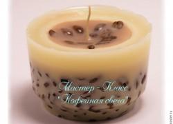 Добавим романтики в наши будни: делаем кофейную свечу