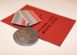 Какие медали дают сейчас право стать «ветераном труда»