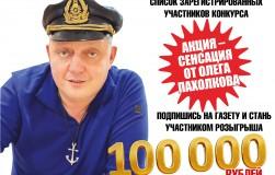 Акция-сенсация 100 000 рублей за подписку!