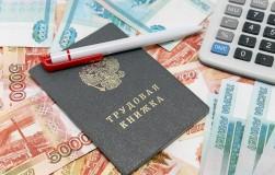 С 1 октября начнется индексация зарплаты бюджетникам