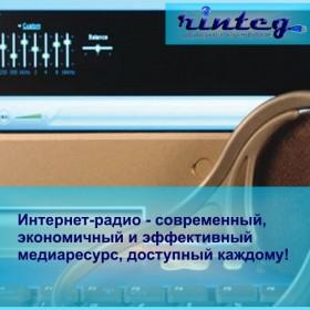 Интернет-радио - современный, экономичный и эффективный медиаресурс, доступный каждому!