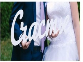 Буквы и слова на свадебную фотосессию