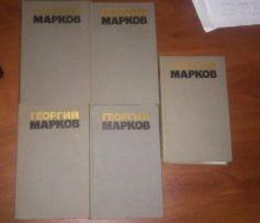 Собратние сочинений Георгия Маркова в 5 томах