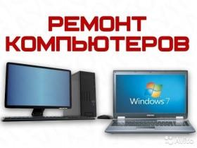 Ремонт ноутбуков и стационарных компьютеров