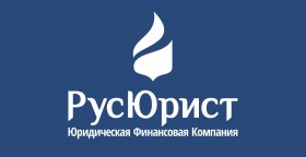"Юридические услуги компании ""РусЮрист"""