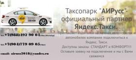 """Таксопарк """"АиРусс"""" приглашает водителей"""