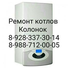 ремонт котлов КРУГЛОСУТОЧНО