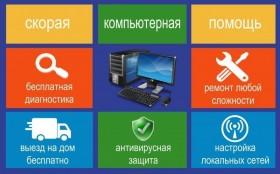 Ремонт ноутбуков компьютеров установка Windows компьютерный мастер Таганрог