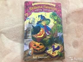 """Книга """"Ведьма Пачкуля"""""""