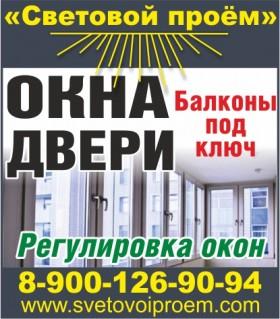 Окна, Балконы в Таганроге