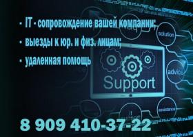 Ит поддержка компаний и частных лиц
