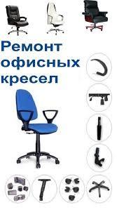 """Мастерская """"АК"""" Ремонт офисных кресел и стульев"""