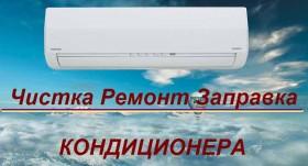 Сервисное обслуживание(чистка,заправка и др.)ремонт кондиционеров/