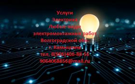 Электрик, Электромонтажные работы.