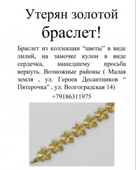 Утерян  браслет
