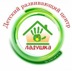 "Набор групп в центр ""Ладушка"""