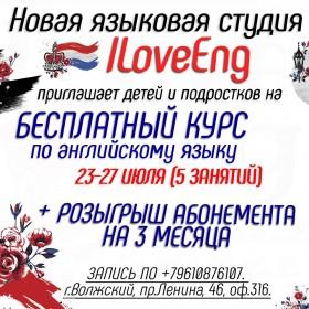Языковая школа  ILoveEng. Получите бесплатную консультацию,  по ☎ 8-961-087-61-07, iloveeng.com