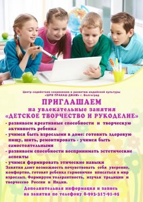 Детское творчество и рукоделие