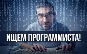 На постоянную работу ищем Программистов з/п от 30тр г. Волгодонск