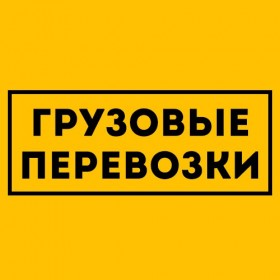 Грузоперевозки Новороссийск