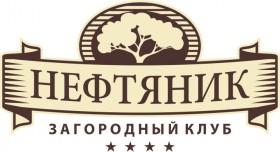 """Загородный клуб """"Нефтяник"""""""