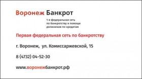 Банкротство граждан, организаций