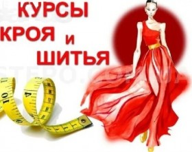 Набор на курсы кройки и шитья «ЛЮБАКС»