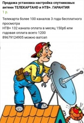 Продажа установка настройка спутниковых антенн