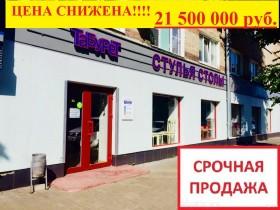 Продам торговое помещение в центре!