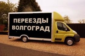 Переезды. Город/межгород. Русские грузчики