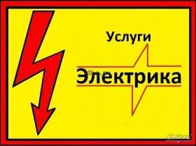 Электрика Электромонтаж