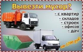 Вывоз строительного мусора в Новороссийске.