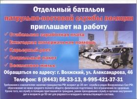 Требуются полицейский, полицейский-водитель, полицейский-кавалерист