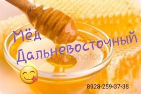 МЁД Дальневосточный