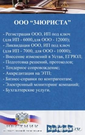"""ООО """"34ЮРИСТА"""", региональное представительство """"Вестник государственной регистрации"""""""