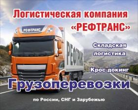 Транспортная компания. Грузоперевозки.